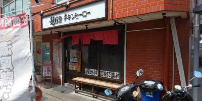 麺69 チキンヒーロー