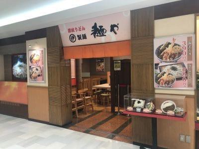 丸伊製麺 麺や