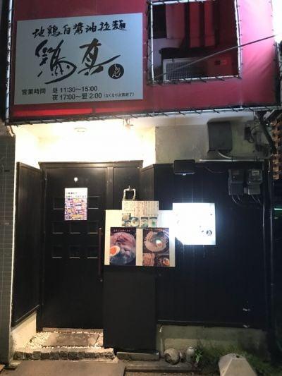 地鶏白醤油拉麺 鶏真松山本店
