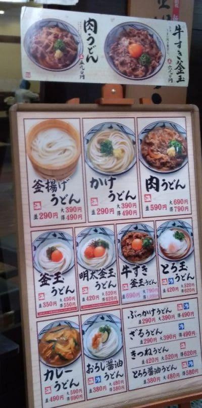 丸亀製麺 尾張一宮駅前ビルの口コミ