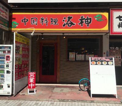洛神 茅ヶ崎駅前店