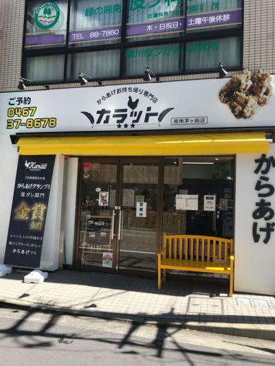 カラット 湘南茅ヶ崎店