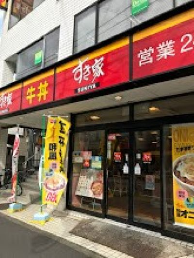 すき家 新松戸店