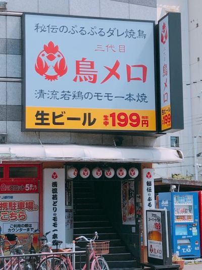 三代目 鳥メロ 鴻池新田店