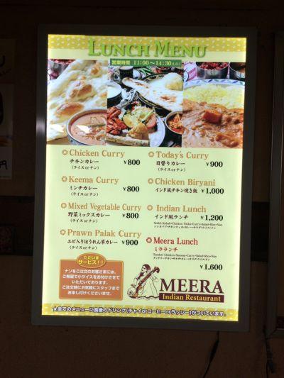 ミラ (Indian Restaurant MEERA)