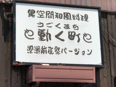 動く町 泡瀬「前夜祭店」