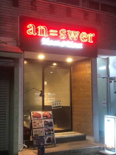 an=swer Meet@Meatの口コミ