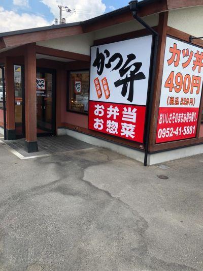 かつや佐賀本庄店