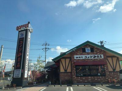 コメダ珈琲店 佐賀兵庫店