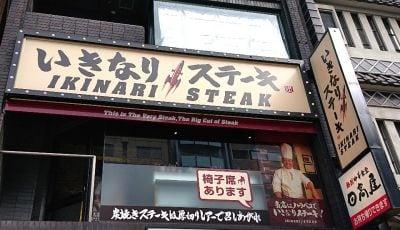 いきなり ステーキ 浅草橋駅前店
