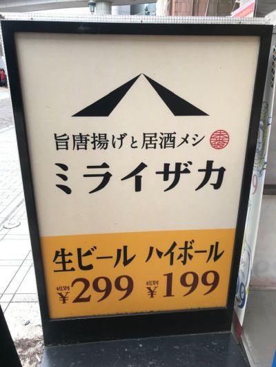 ミライザカ 茅ヶ崎北口駅前店