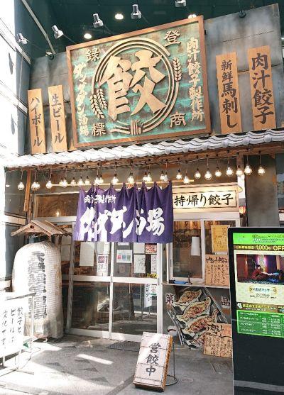 肉汁餃子製作所 ダンダダン酒場 北千住店