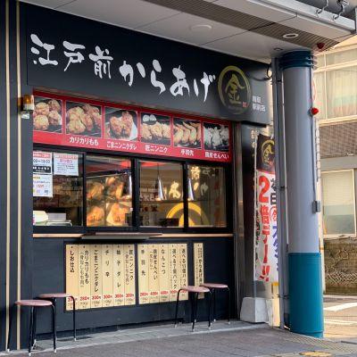 江戸前からあげ まる金 鳥取駅前店