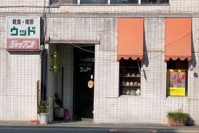 軽食·喫茶ウッド