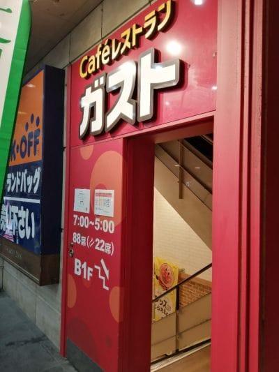 ガスト 上野広小路店