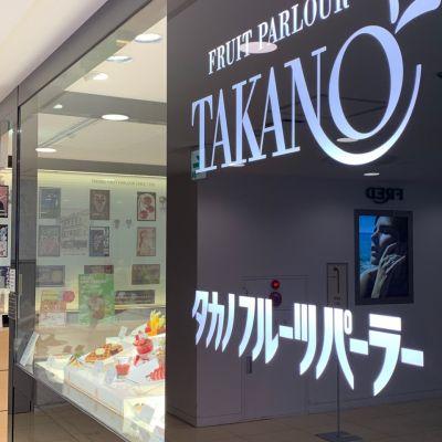 タカノフルーツパーラー 横浜高島屋店