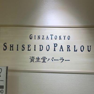 資生堂パーラー 横浜高島屋店