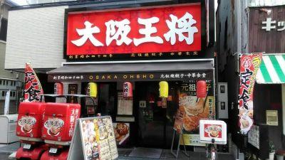 大阪王将 近畿大学前店