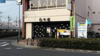 白木屋 長瀬駅前店