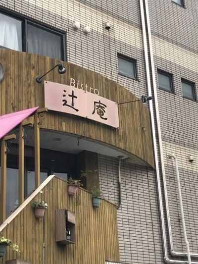 Bistro 辻庵