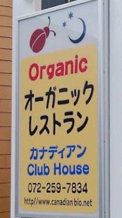カナディアンClub House