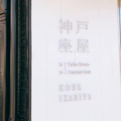 座屋 神戸