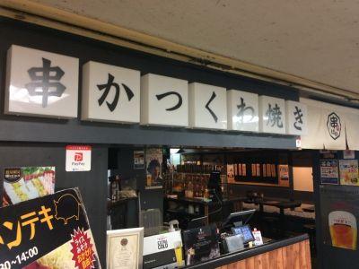 串ばか 98 (串ばか KUHACHI)