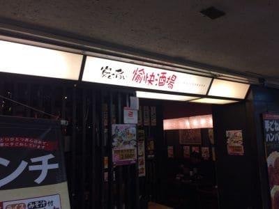愉快酒場 大阪駅前第一ビル店の口コミ
