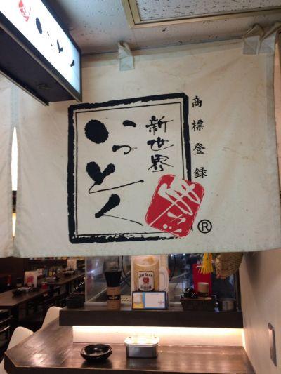 新世界串カツ いっとく 大阪駅前第1ビル店