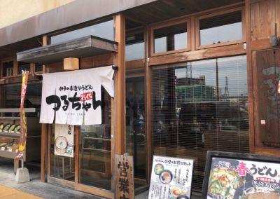 名代つるちゃん 衣山店