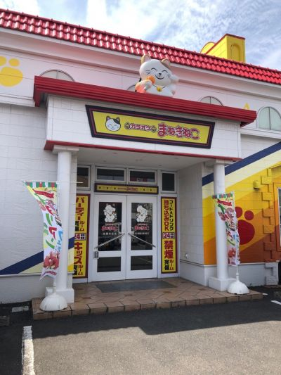 カラオケまねきねこ 佐賀本庄店