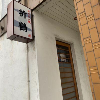 ホルモン焼 折鶴