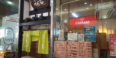 和食の店 えびすや食堂 本店