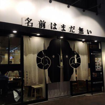名前はまだ無い 札幌総本店の口コミ
