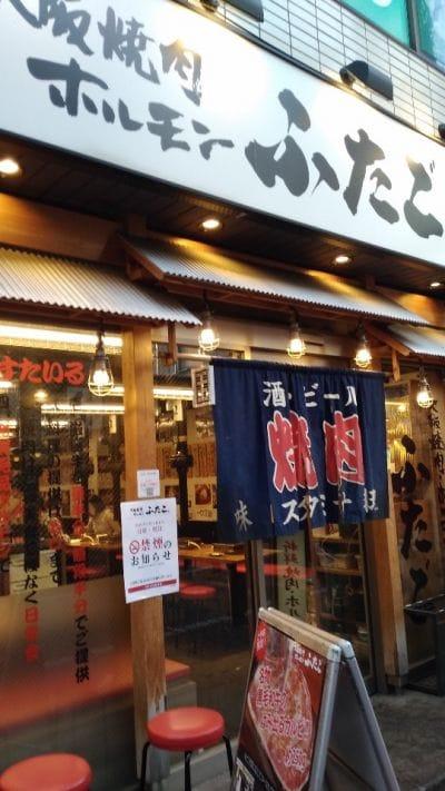大阪焼肉・ホルモン 北千住店