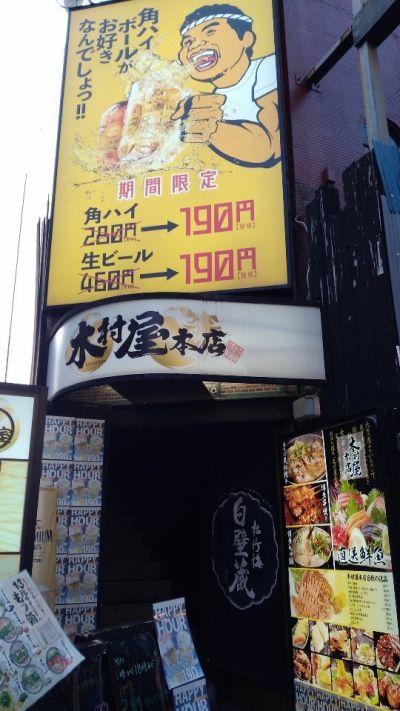 博多もつ鍋酒場 木村屋本店 北千住駅前店