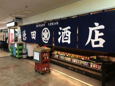 徳田酒店 西梅田店