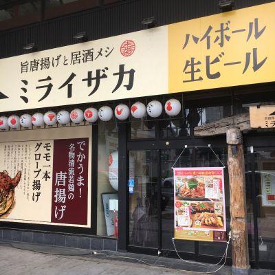 旨唐揚げと居酒メシ ミライザカ浜松鍛冶町通り店