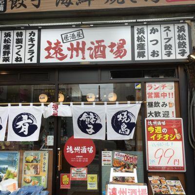 遠州酒場 浜松鍛冶町店