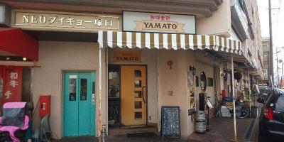和洋食彩 YAMATOの口コミ