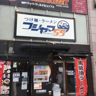 つけ麺・ラーメン フジヤマ55の口コミ