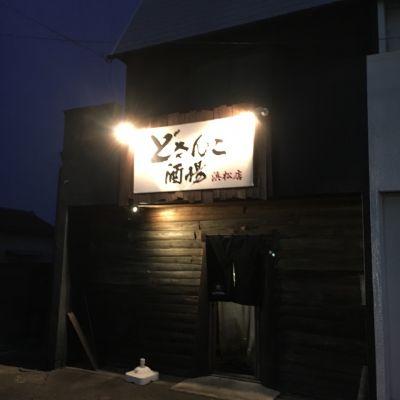 どさんこ酒場浜松店
