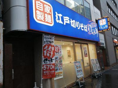ゆで太郎 竹橋店