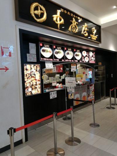 博多長浜らーめん 田中商店 ダイバーシティ東京プラザ店