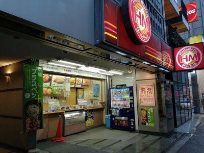 ほっともっと 神田錦町店