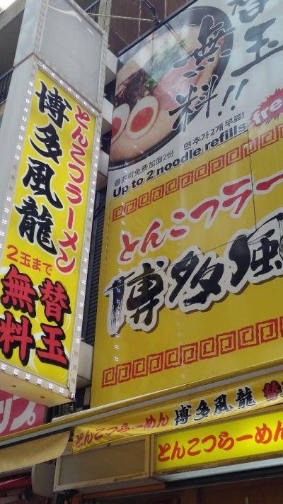 とんこつラーメン 博多風龍 秋葉原2号店