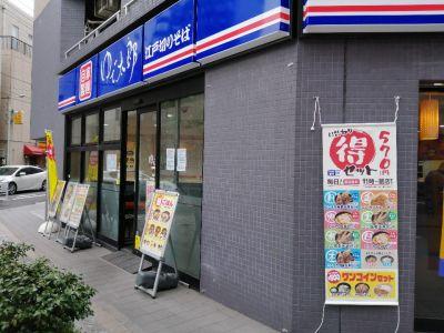ゆで太郎 人形町2丁目店