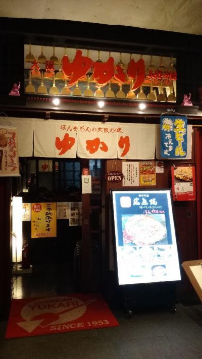 ゆかりAKIBAICHI店