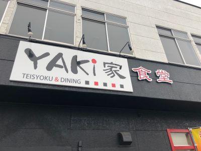 YAKi家食堂