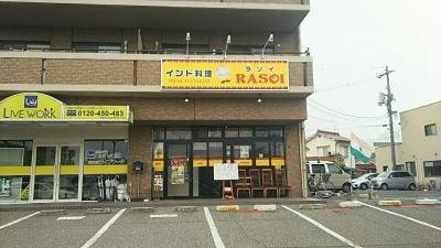 インド料理 RASOI 西条支店の口コミ